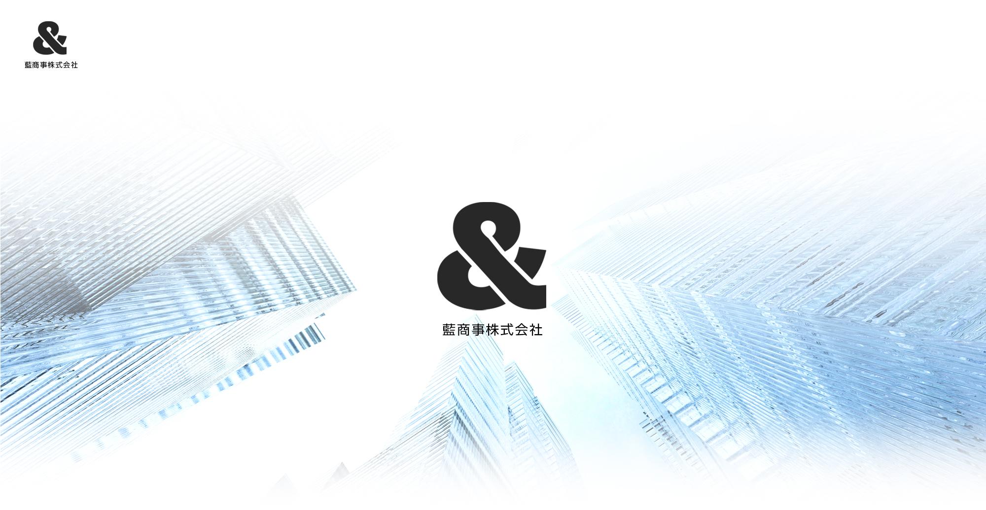 藍商事株式会社
